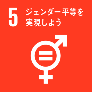 5.ジェンダー平等を実現しよう
