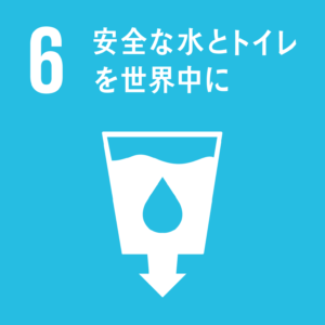 6.安全な水とトイレを世界中に