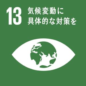 13.気候変動に具体的な対策を