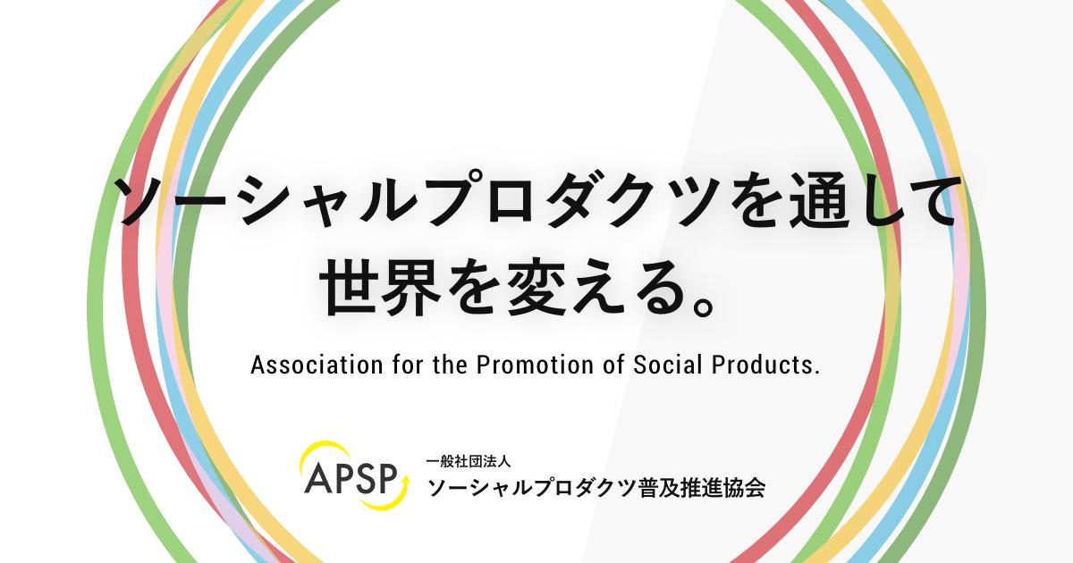 APSP第8回定例セミナー
