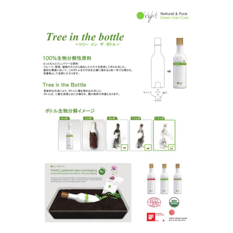 O'right(オーライト) Tree in the bottle(ツリーインザボトル)シリーズ
