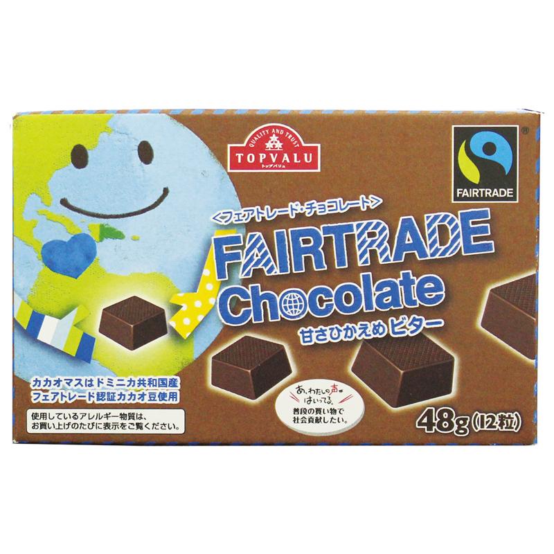 -フェアトレードチョコレート- 甘さひかえめビター まろやか口どけミルク