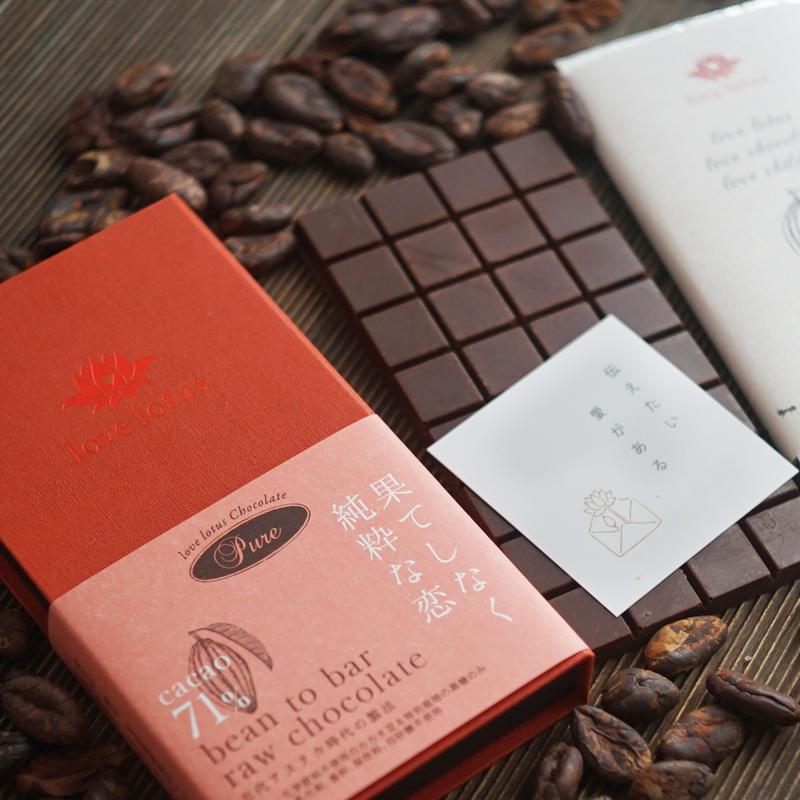 【国際部門】love lotus Bean to Bar & Raw<br>チョコレート