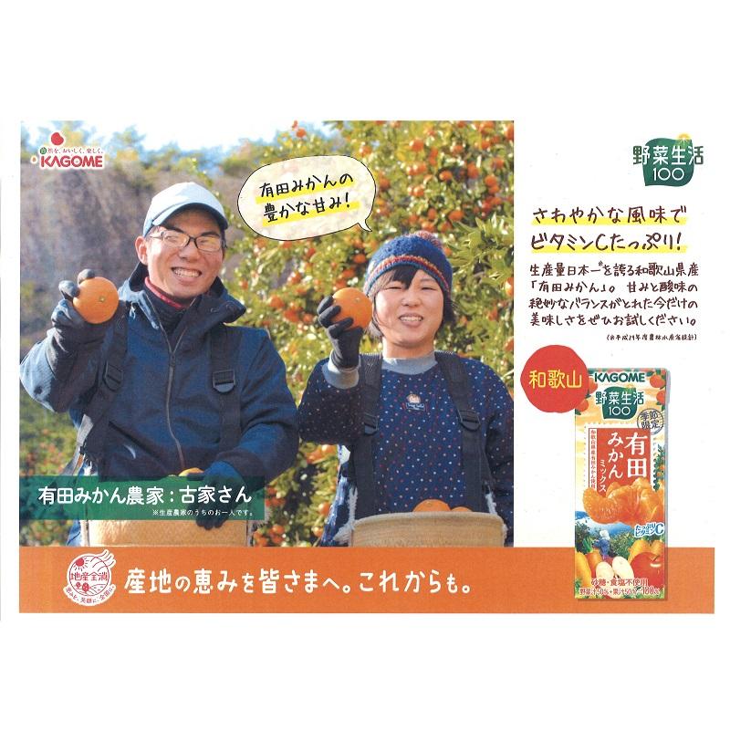 【自由テーマ】「野菜生活100」季節限定シリーズ