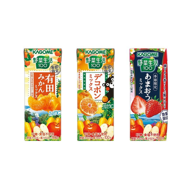 7691【自由テーマ】「野菜生活100」季節限定シリーズ