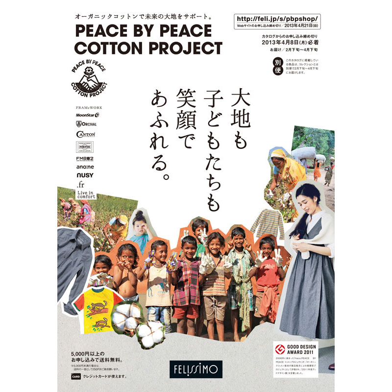 9031PEACE BY PEACE COTTON PROJECT とその商品群