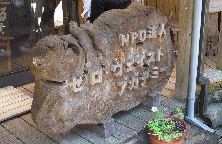企業訪問インタビュー<br> ゼロ・ウェイストの町<br><徳島県・上勝町>を訪ねて