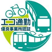 -エコ通勤優良事業者認証制度-