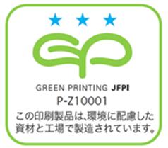 -グリーンプリンティング認定制度-