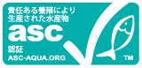 -ASC 認証-