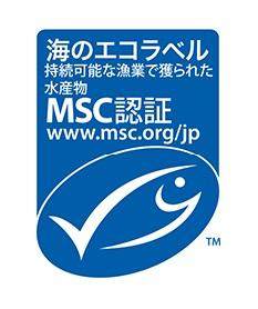 -MSC 認証-
