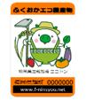 -ふくおかエコ農産物認証制度-