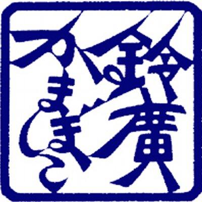 鈴廣かまぼこ株式会社