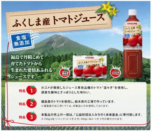 ソーシャルプロダクツ・インタビュー<br>―カゴメ株式会社「ふくしま産トマトジュース」―