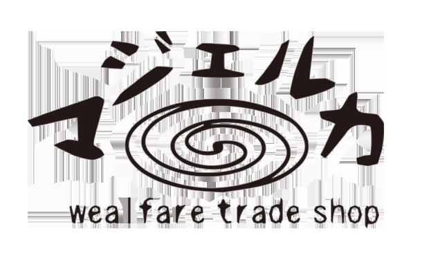 10967ソーシャルプロダクツ・インタビュー<br>―株式会社マジェルカ―