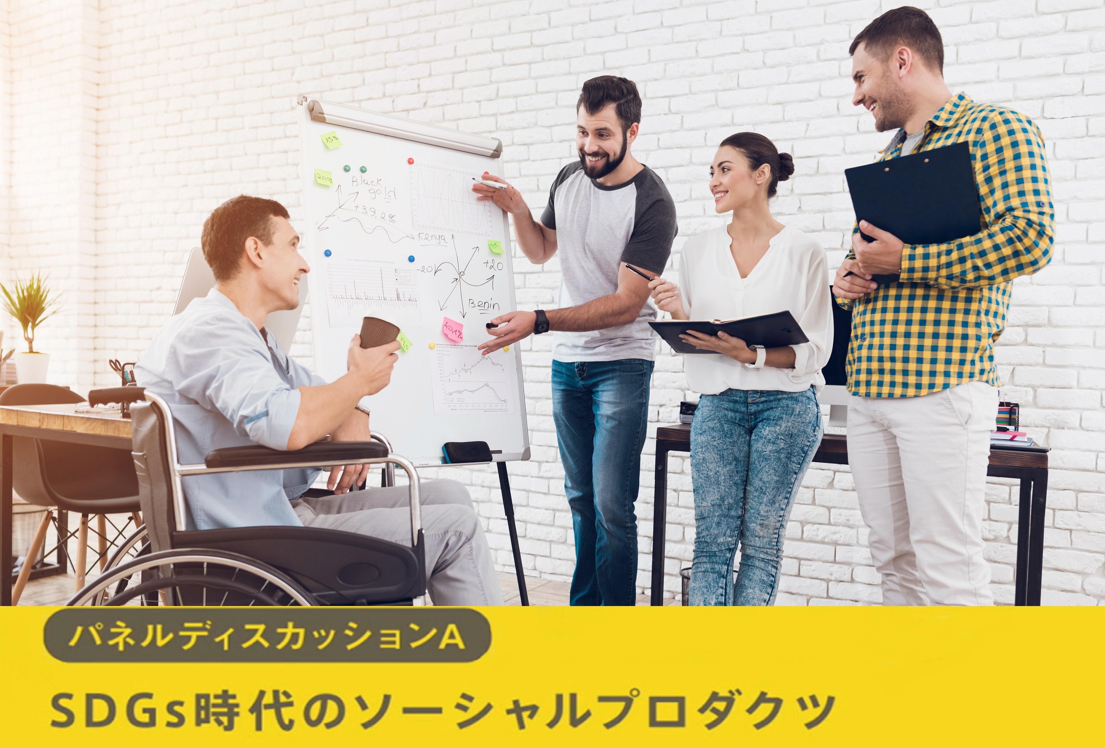 ソーシャルプロダクツ・アワード2021<br>オンライン応募説明会 パネルディスカッションB<br>レポート -障害者雇用とマーケティングを統合するには-