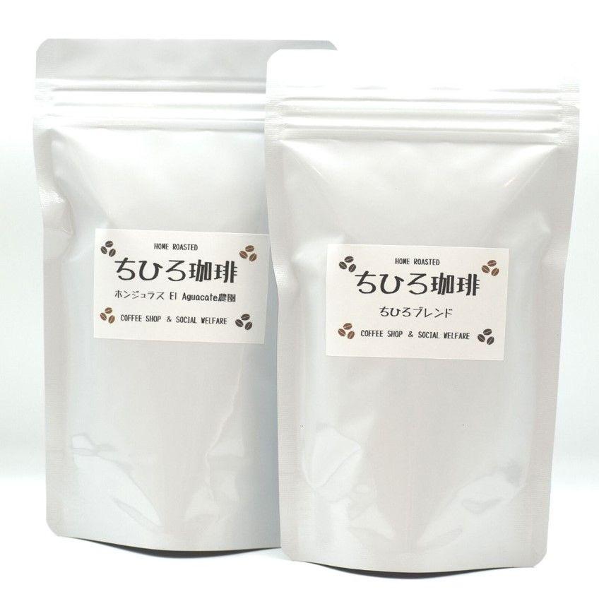 【年度テーマ】ちひろ珈琲の自家焙煎珈琲豆