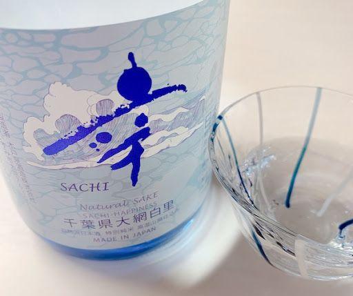 【年度テーマ】自然派日本酒「幸SACHI」