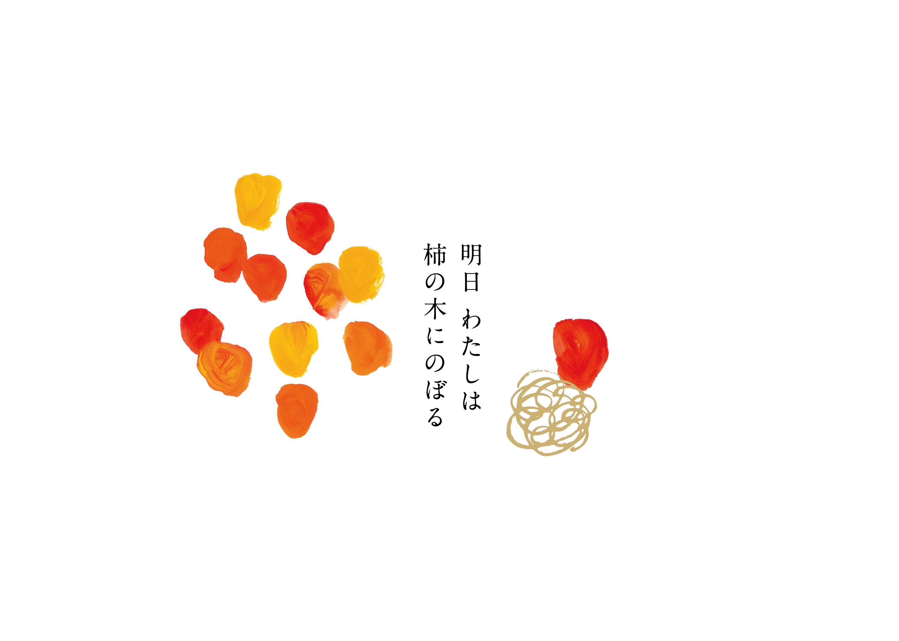 【自由テーマ】明日 わたしは柿の木にのぼる