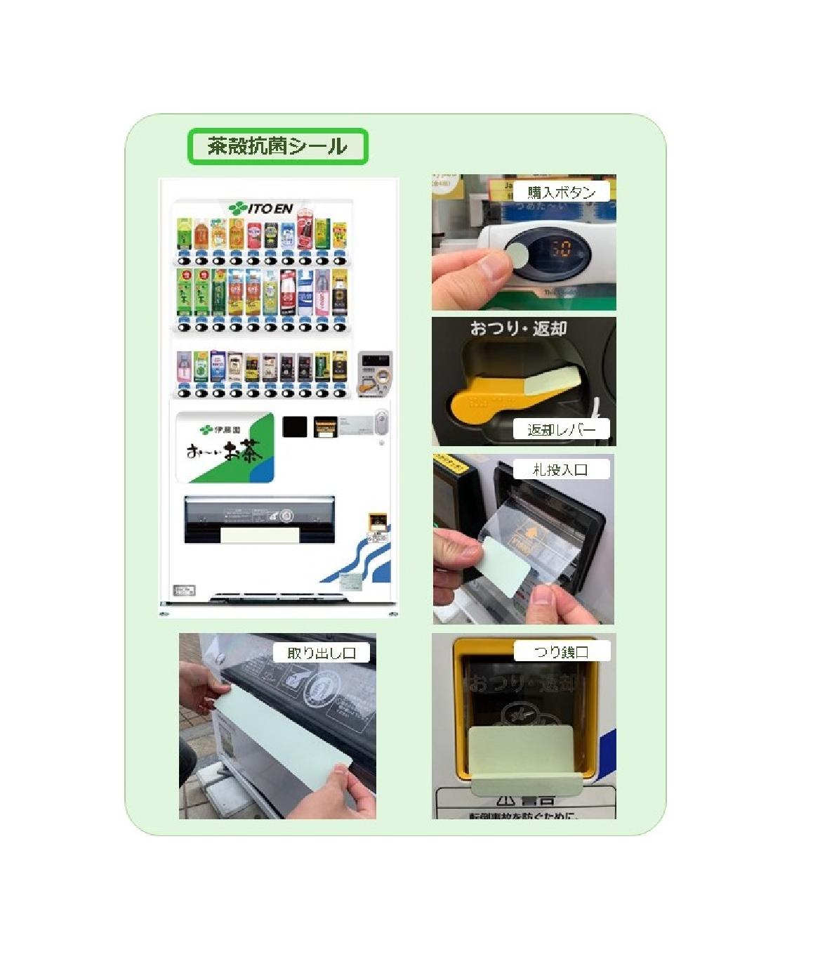 【自由テーマ】茶殻リサイクルシステム~茶殻を身近な製品へリサイクル~