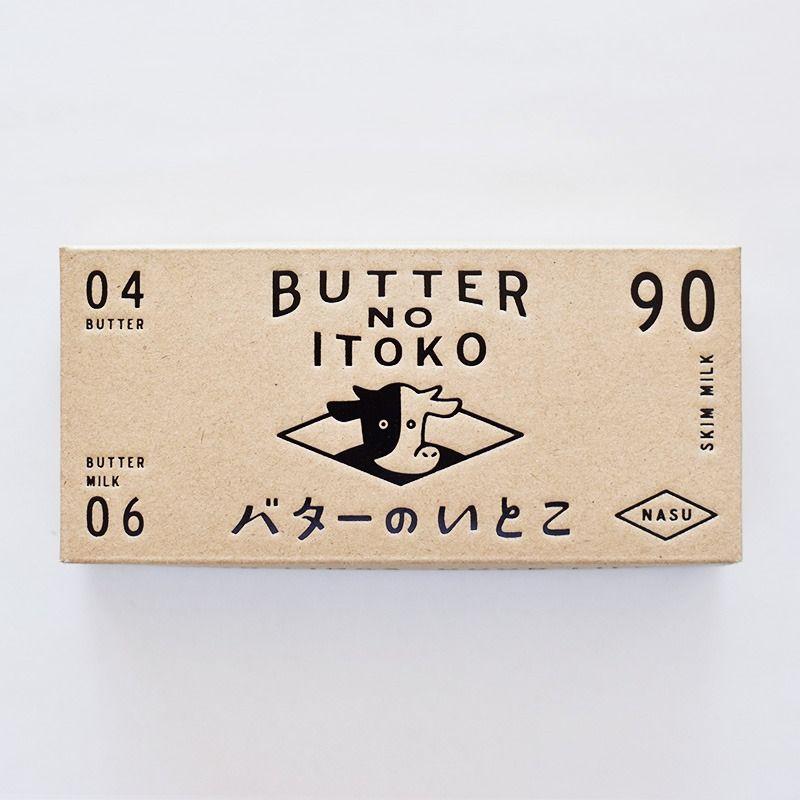 【年度テーマ】バターのいとこ