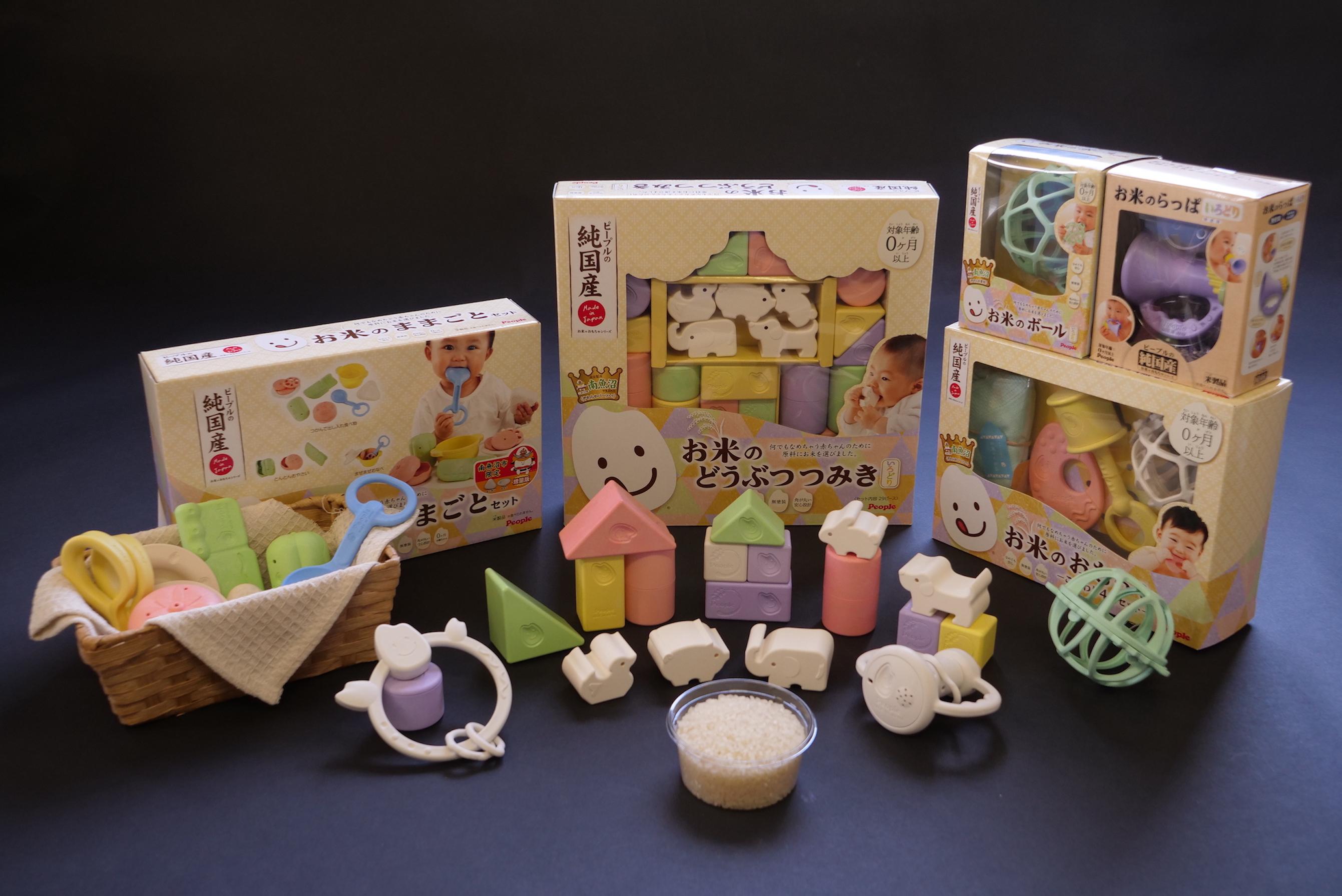 12095【自由テーマ】お米の国のお米のバイオマスプラスチックを使用した「純国産 お米のおもちゃ」