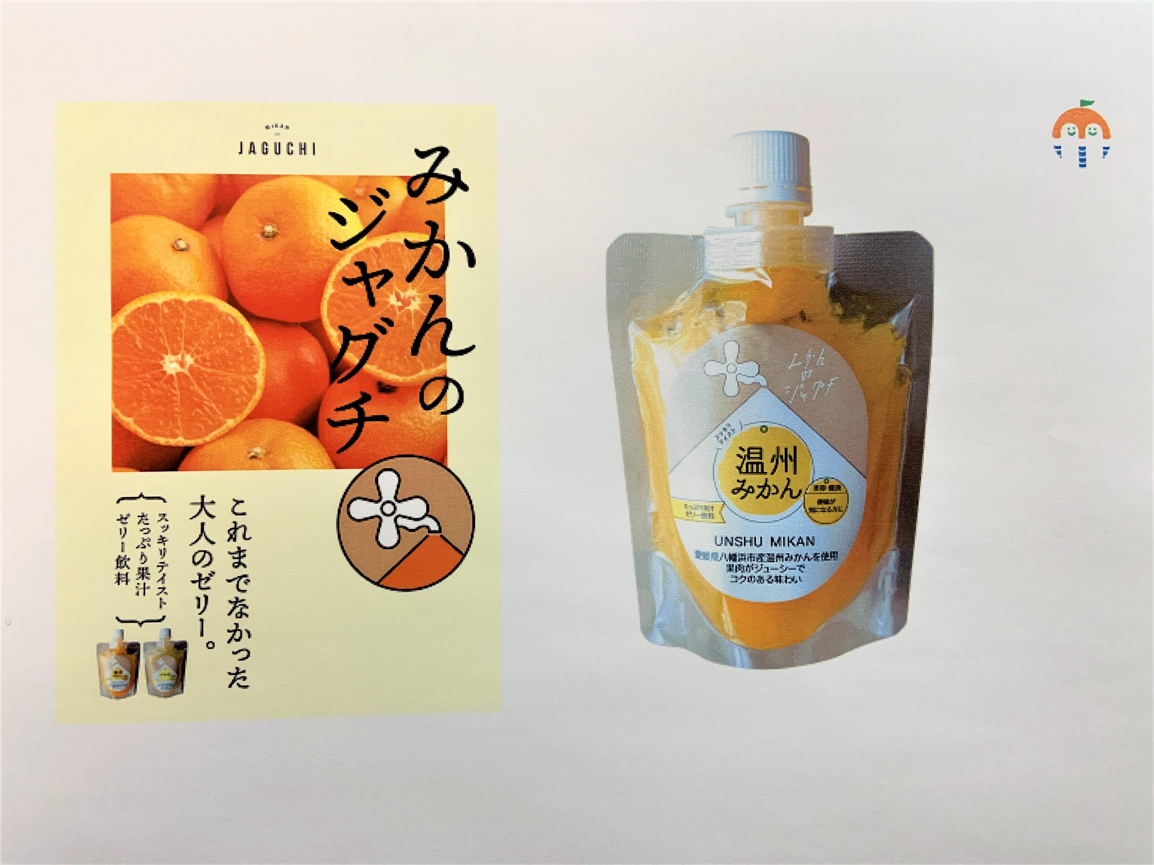 12153【年度テーマ】柑橘ゼリー「みかんのジャグチ」