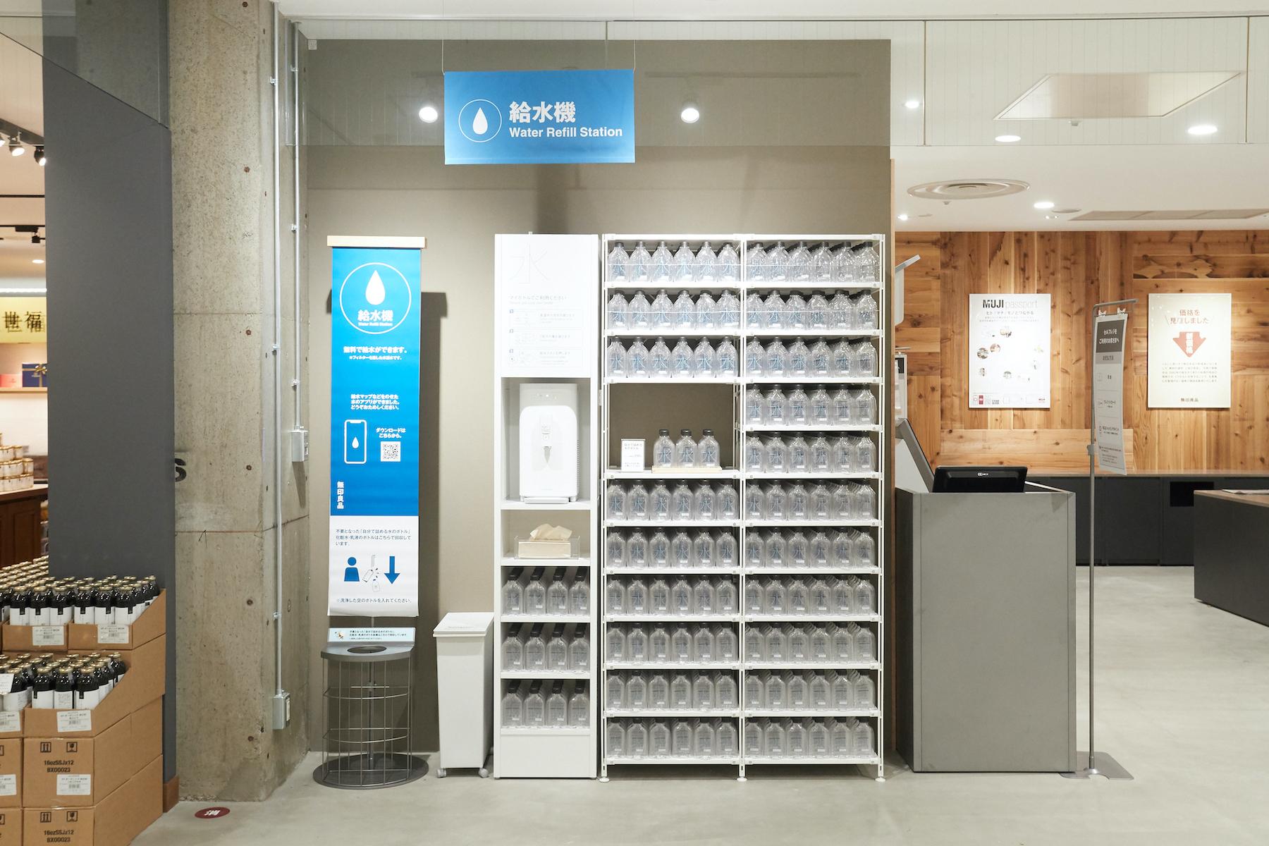 12110【自由テーマ】「給水サービス」の開始と水のボトルの販売、水のアプリ稼働