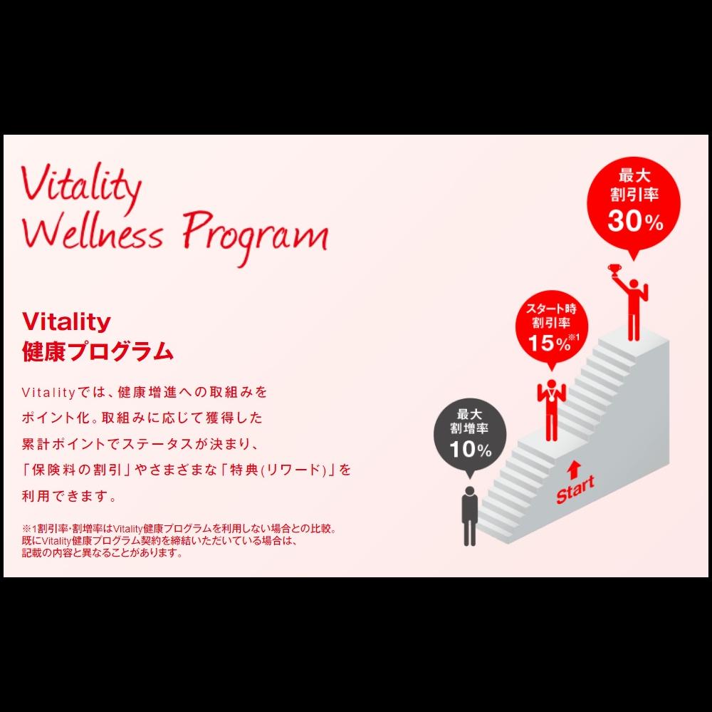 "【自由テーマ】健康増進型保険""住友生命「Vitality」"""