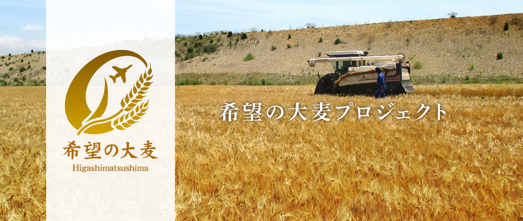 被災地に「なりわい」と「にぎわい」を生み出す<br>― アサヒグループ「希望の大麦プロジェクト」 ―